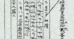 Japanese genealogy research