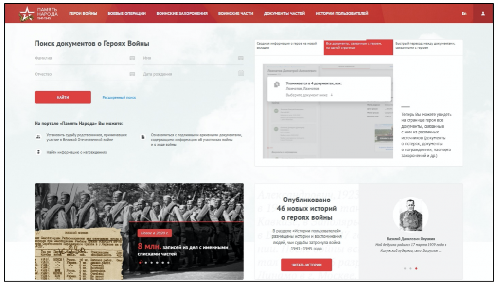 Learn about your ancestor's Soviet military service using this free resource.
